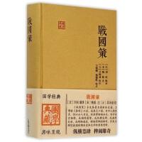 战国策(国学典藏)