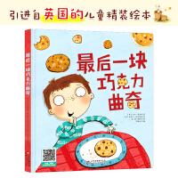 最后一块巧克力曲奇 原版引进 精装原创绘本 同步音频 儿童文学作家彭懿翻译