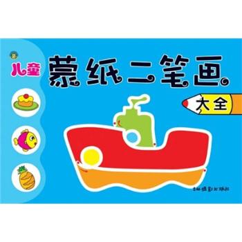 儿童蒙纸二笔画大全 河马文化 9787807577744