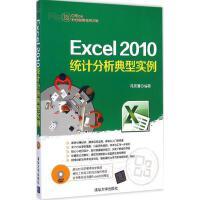 Excel 2010统计分析典型实例 冯灵清 编著