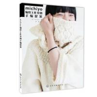 化工michiyo编织工作室的手编提案套头衫针织毛线裙袜子围巾编织