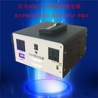 220V移动电源输出箱启凡400l摄影电池外拍光纤熔接机应急打印机