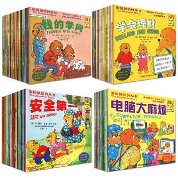贝贝熊系列丛书 4辑(1-86)全辑全套全集86册第一第二第三第四共4辑双语阅读不注音无拼音第一辑含1-30贝贝熊系列