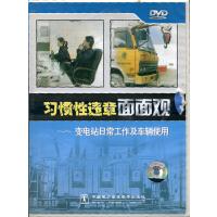 原装正版 习惯性违章面面观 变电站日常工作及车辆使用 DVD(满500元送8G U盘) 安全教育系列