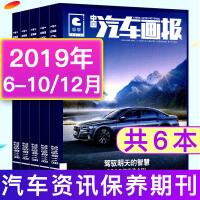 【共10本打包】中国汽车画报杂志2019年2/3/5-12月   汽车知识杂志现货过期刊