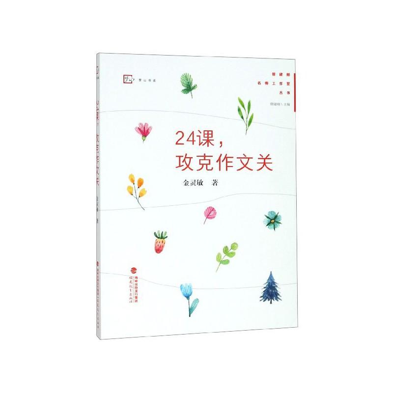 24课攻克作文关/管建刚名师工作室丛书/梦山书系