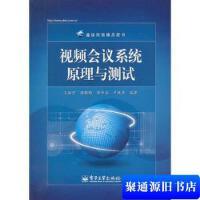 【二手书9成新】视频会议系统原理与测试 王湘宁 等 电子工业出版社 9787121219115