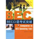【二手旧书9成新】BEC口语考试突破 季大方,陈克明著 江西人民出版社 9787210040934