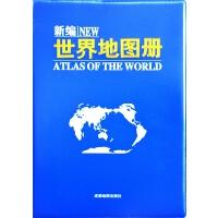 2017年新编世界地图册