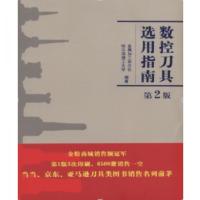 数控刀具选用指南第2版【正版 古旧图书 速发】