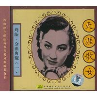 天涯歌女:周璇・金曲典藏(一)(VCD)