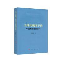 【人民出版社】全球化视域下的中国发展道路研究