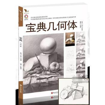 我有我一套宝典几何体素描高级课程范本中国美术院校高考培训专业教材分步骤精详图解析高联艺考美术书