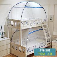 蚊帐蒙古包免安装拉链高低上下铺双层床1.5m1米1.2单人宿舍