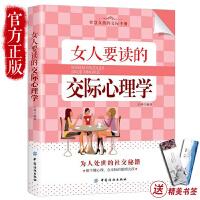 正版 女人要读的交际心理学 适合女性看的书修养气质 女人一定要读的书女性健康私密书 提升内涵的书 心里学书 读心术 人