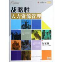 战略性人力资源管理(4DVD)