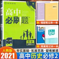 高中必刷题历史必修二 人教版 2021版高一历史必刷题必修2