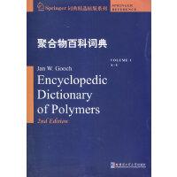 聚合物百科词典1(A-C)