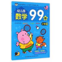 幼儿园数学99题 小班下