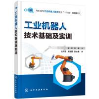 工业机器人技术基础及实训(于玲)