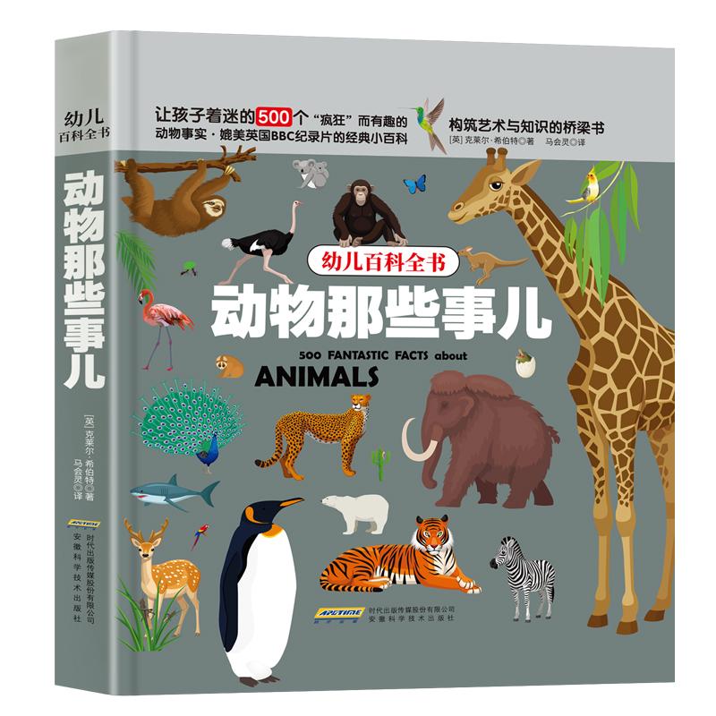 幼儿百科全书:动物那些事儿 媲美BBC纪录片的经典小百科,仰望知识与艺术的殿堂