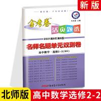 2021天星金考卷活页题选 第7版名师名题单元双测卷 高中数学・选修2-2(BS)北师版BS版北师大版 高二高2上下册数