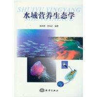 【旧书二手书九成新】水域营养生态学