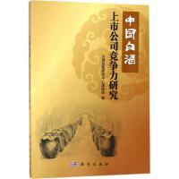中国白酒上市公司竞争力研究 川酒发展研究中心课题组 著
