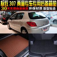 标致307两厢专车专用尾箱后备箱垫子 改装脚垫配件