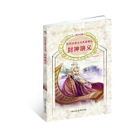 封神演义(青少年版)-世界经典文学名著博览
