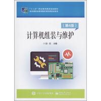 计算机组装与维护(第4版) 电子工业出版社