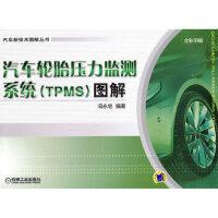 【新书店正版】汽车轮胎压力监测系统(TPMS)图解,冯永忠,机械工业出版社9787111323518