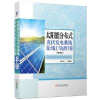 【正版全新直发】太阳能分布式光伏发电系统设计施工与运维手册 李钟实 机械工业出版社9787111639909