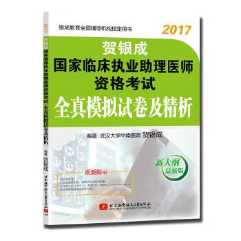贺银成2017国家临床执业助理医师资格考试全真模拟试卷及精析
