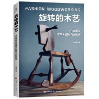 旋转的木艺:18件作品诠释木旋技术的妙趣