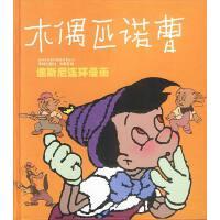 木偶匹诺曹迪斯尼连环漫画 洪佩奇 译林出版社【正版】