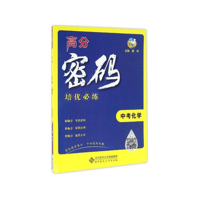 中考化学培优必练 蔡晔 主编 【文轩正版图书】