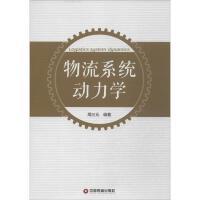 物流系统动力学 中国财富出版社