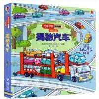 揭秘汽车3d立体翻翻书 乐乐趣揭秘系列儿童看里面低幼版3-6-12岁宝宝幼儿益智绘本 关于汽车交通工具的图书趣味科普类
