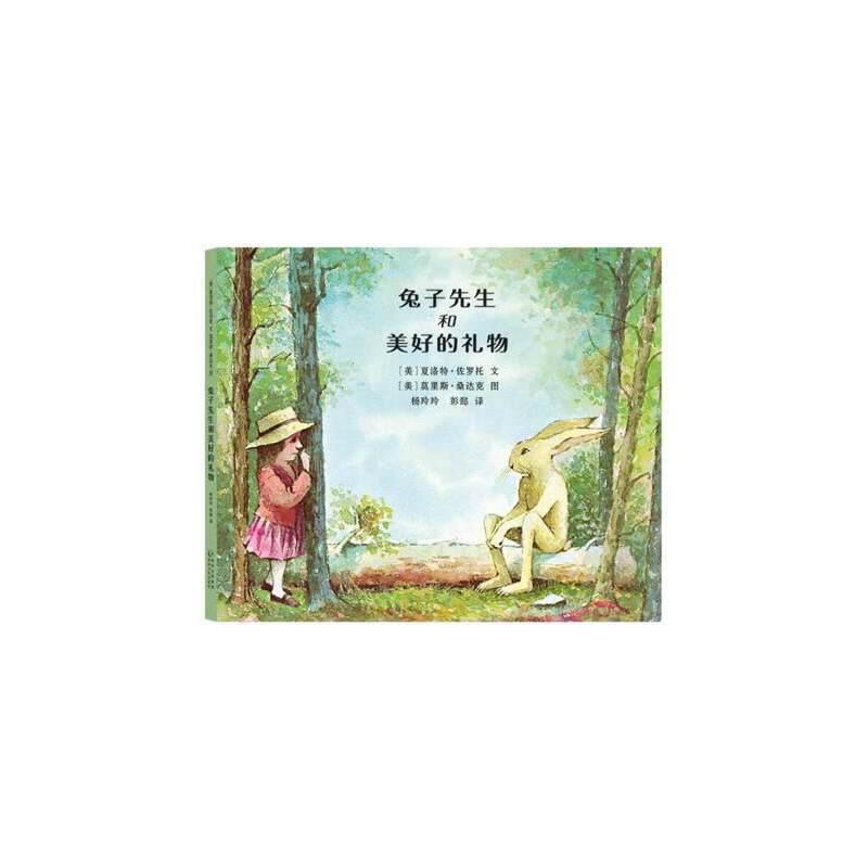 蒲公英童书馆 书城正版童书 兔子先生和美好的礼物 启发童心的大师之 作莫里斯桑达克作品 美国凯迪克银奖作品