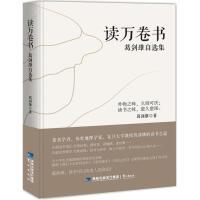 读万卷书 鹭江出版社
