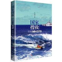 二手旧书8成新 国家搜救:寻找MH370 9787500861973