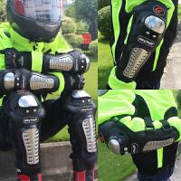 不锈钢摩托车骑行护膝护肘护具四件套夏冬季防风防摔护甲全套装备