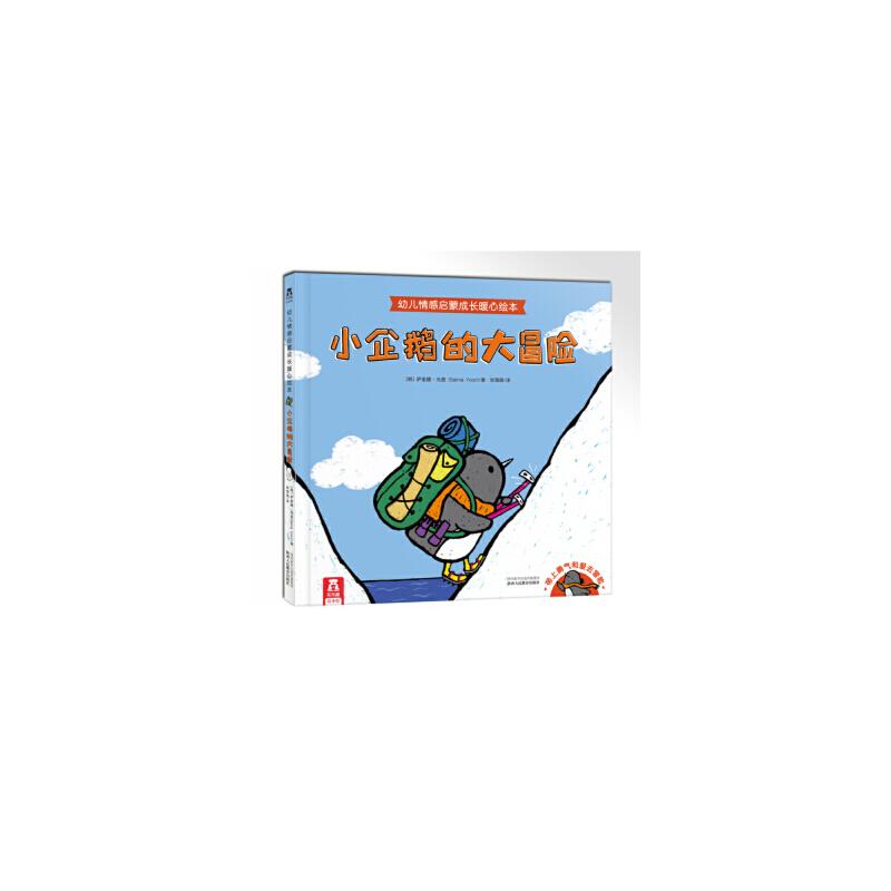 """小企鹅的大冒险:幼儿情感启蒙成长暖心绘本  """"[韩]萨里娜·允恩(Salina Yoon)/著,张雪萌/译 """";[ 9787545044690"""