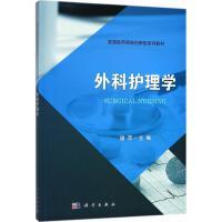 外科护理学 科学出版社