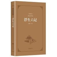 现货正版 浮生六记 典藏版阅读无障碍本 沈复 中国古诗词文学 散文随笔书信