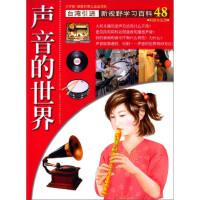 声音的世界 9787500254096 中国盲文出版社 中国盲文出版社