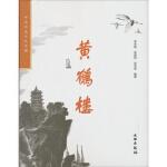 中华历史文化名楼:黄鹤楼,李安健,张国保,吴克坚,文汇出版社9787501035229