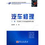 汽车修理(上册)(发动机与手动变速器修理分册)
