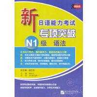 新日语能力考试专项突破 N1级 语法